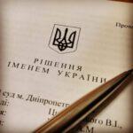 Судова практика, юридична аналітика
